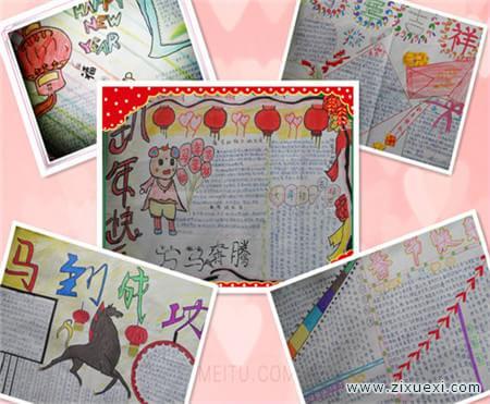 过年的故事小报-春节手抄报 北京的春节