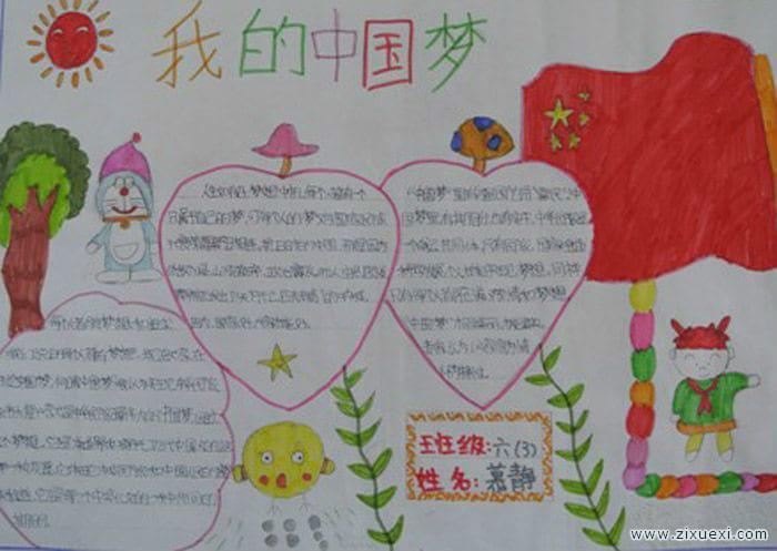 我的中国梦手抄报内容:怀缅先烈