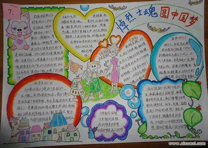 我的中国梦手抄报:文明,和谐