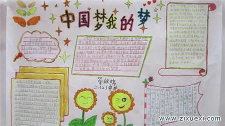 我的中国梦手抄报图片:少年智,则中国智