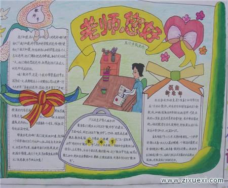 教师节手抄报图片:我要告诉老师:谢谢您!