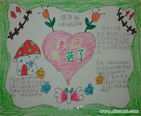 教师节手抄报版面设计图:感恩教师节