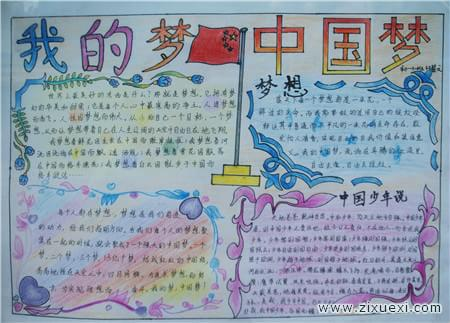 中国梦手抄报 梦想在长城脚下放飞
