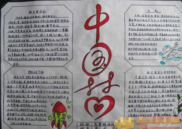 中国梦校园梦手抄报