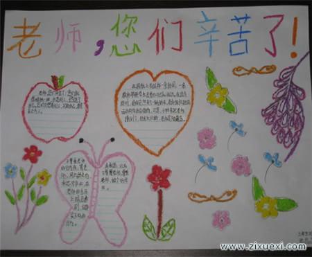 教师节手抄报图片 为我们奉献的老师图片