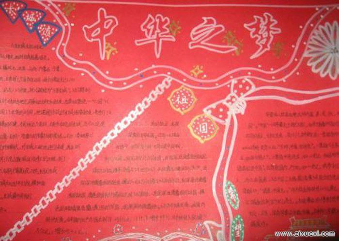 我的中国梦手抄报:文明礼仪伴我成长