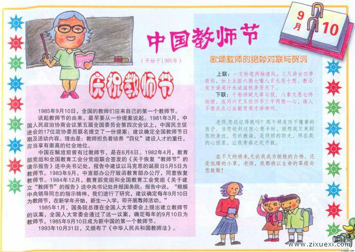 小学生教师节手抄报:庆祝教师节