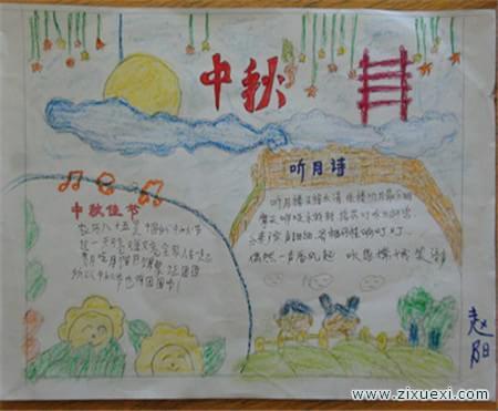 中秋节手抄报版面设计图:中秋节诗歌