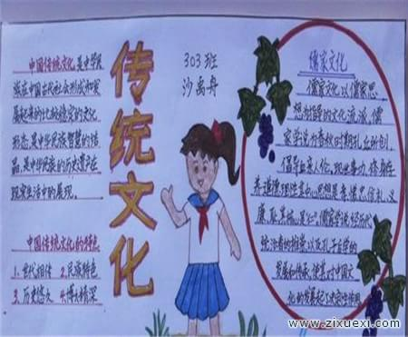 中国传统文化手抄报 传统音乐