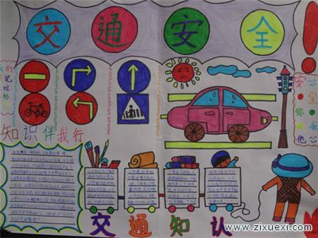 你就点那个立即完成六年级关于交通安全的手抄报内容答:关于交通安全