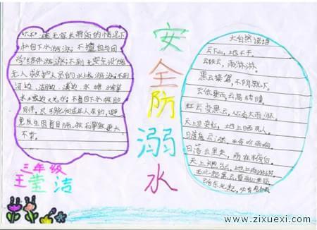 小学生防溺水手抄报 如何消除胃抽筋