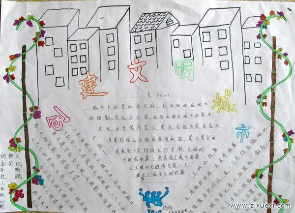 创建文明城市手抄报:创建文明城市 共建美好家园