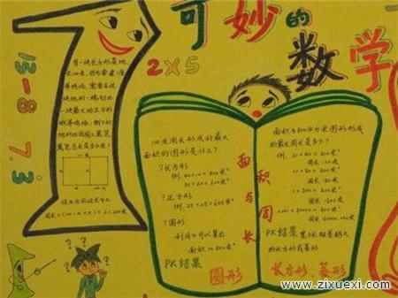 数学手抄报:初中数学学习规划