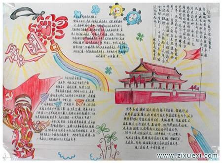 祖国在我心中手抄报:中国要自强