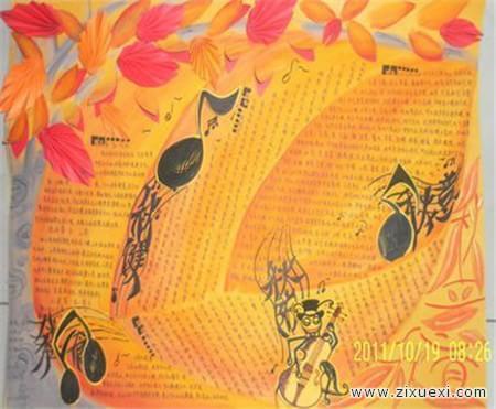 关于秋天的手抄报:关于秋天的句子