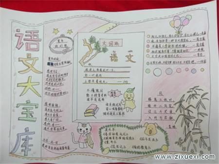 四年级语文手抄报:走进语文