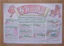 春节手抄报:春节的快乐和烦恼
