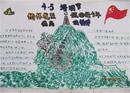 清明节手抄报:缅怀先人的日子