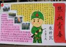军训手抄报:军训日记——坐姿图片