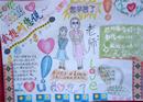 教师节手抄报图片:祝您教师节快乐