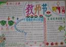 教师节手抄报图片:给老师送去最真诚的祝福