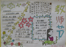 教师节手抄报版面设计图:快乐和谐步步高!