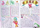 国庆节手抄报:国庆节的祝福