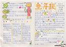 教师节手抄报:祝愿老师们节日快乐