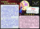 中秋节手抄报图片:中秋节的由来
