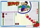 重阳节手抄报:重阳节是什么节日
