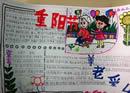 重阳节手抄报:菊花酒的来源