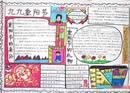关于重阳节的手抄报:九日