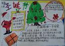 圣诞节手抄报:圣诞节与美食
