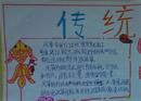 中国传统文化手抄报:汉乐府