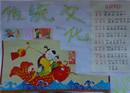 中国传统文化手抄报:汉赋