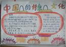 中国传统文化手抄报:书法学习方法