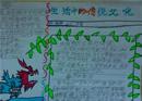 中国传统文化手抄报:诗经