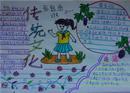 中国传统文化手抄报:孙子兵法