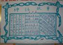 中国传统文化手抄报:中国神话
