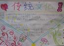 中国传统文化手抄报:中国戏剧
