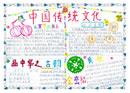 中国传统文化手抄报:十二生肖