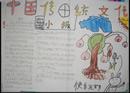 中国传统文化手抄报:传统文化手抄报