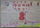 中国传统文化手抄报:武术的起源