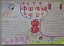中国传统文化手抄报:中国结