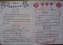 中国传统文化手抄报:国画起源
