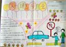 安全教育手抄报:食物中毒解决方法