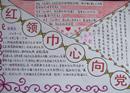 红领巾心向党手抄报:我的中国梦
