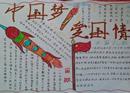 热爱祖国的手抄报:中国梦,爱国梦