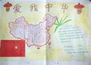 民族团结手抄报:爱我中华