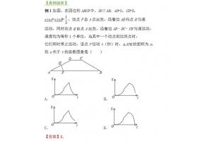 中考数学选填压轴题专题